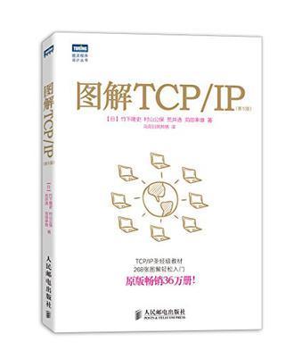 图解TCP/IP