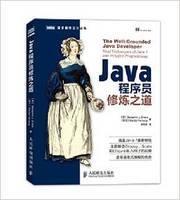 """Java程序员修炼之道"""