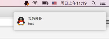 QQ Notification