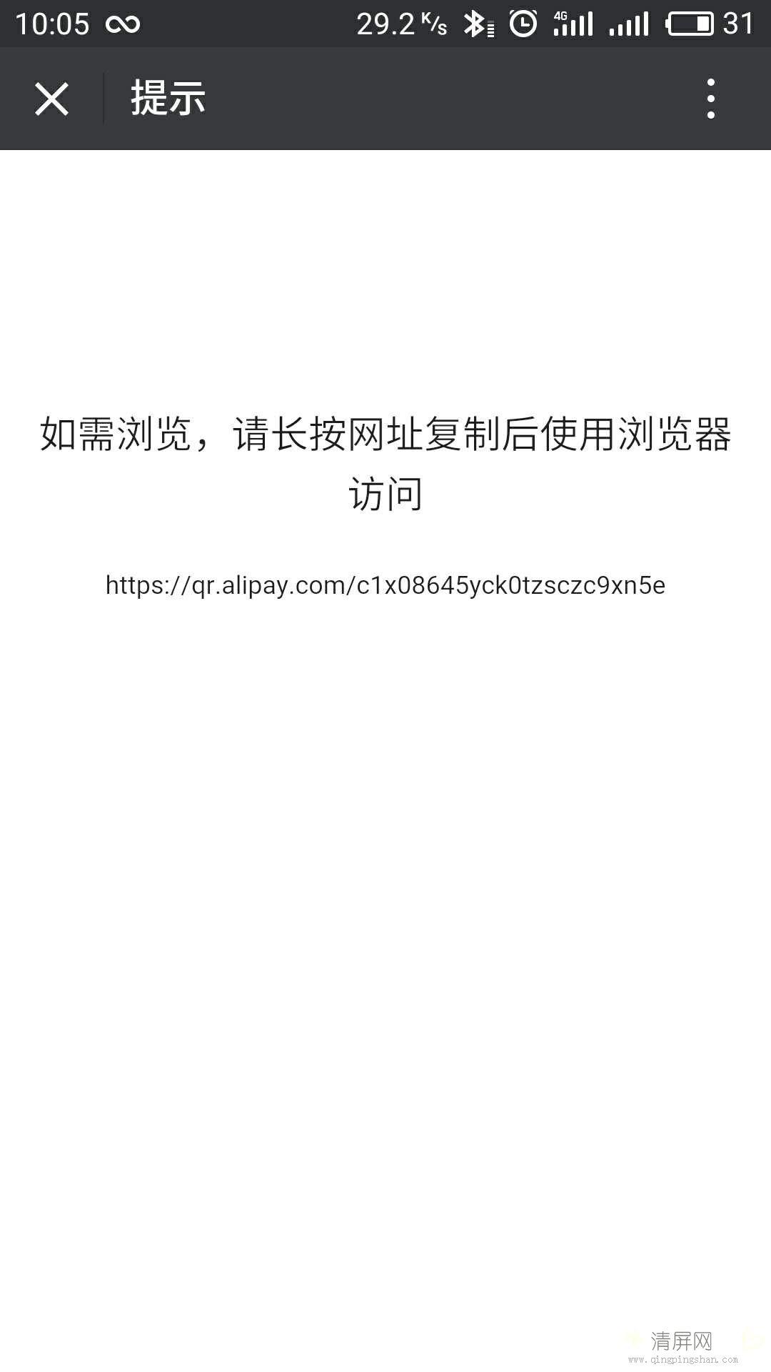 droidyue_alipay_hongbao_issue.jpeg