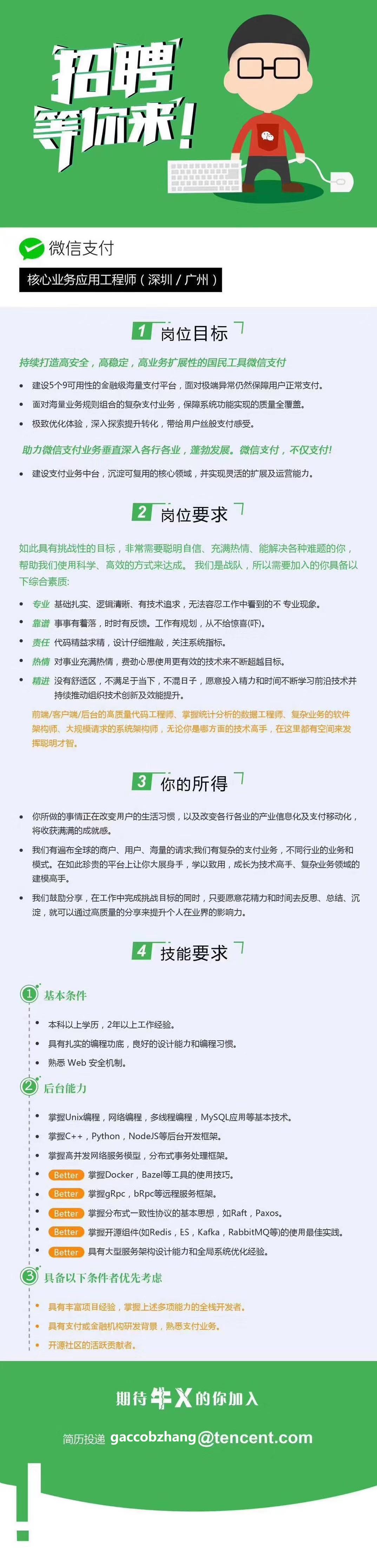 https://asset.droidyue.com/image/2020_03/wechat_payment_jobs.png