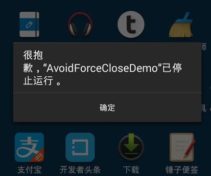 https://asset.droidyue.com/image/app_crash_v1.png